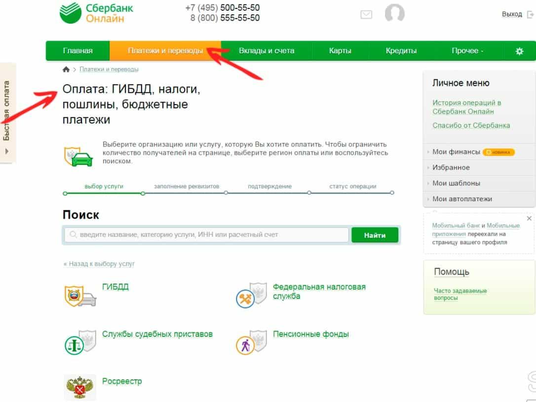Как сделать платежи через сбербанк онлайн