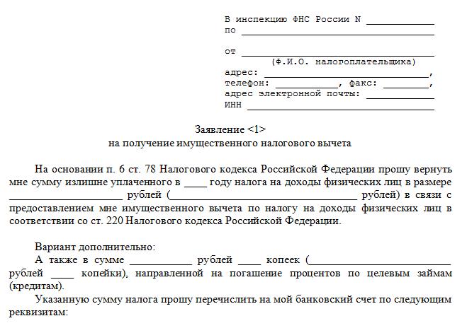 заявление на получение имущественного налогового вычета