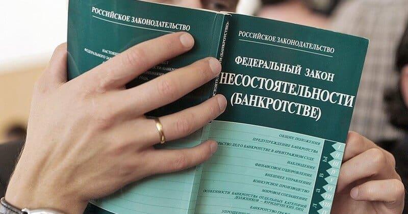 ФЗ о банкротстве