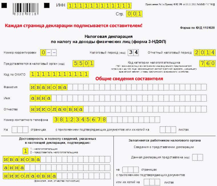 форма 3 ндфл для отображения дарение квартиры