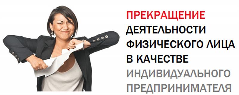 https://grazhdaninu.com/wp-content/uploads/2017/03/prekrashhenie-deyatelnosti-IP.png