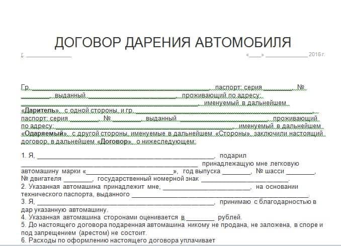 пример договора дарения