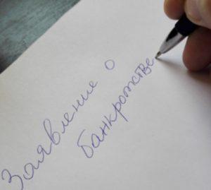 Образец заявления в прокуратуру о преднамеренном банкротстве Образцы и шаблоны заявлений в прокуратуру