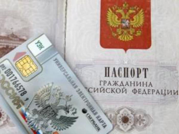 Госпошлина за смену паспорта