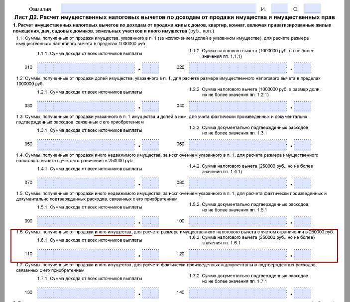 декларация 3-НДФЛ, лист Д2
