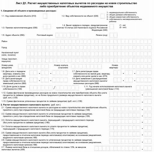 налоговая декларация - лист Д1
