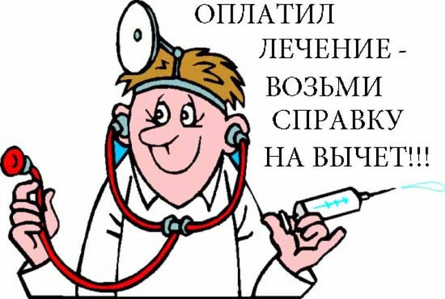 вычет при лечении