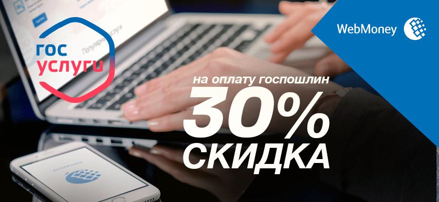 Госуслуги через Webmoney