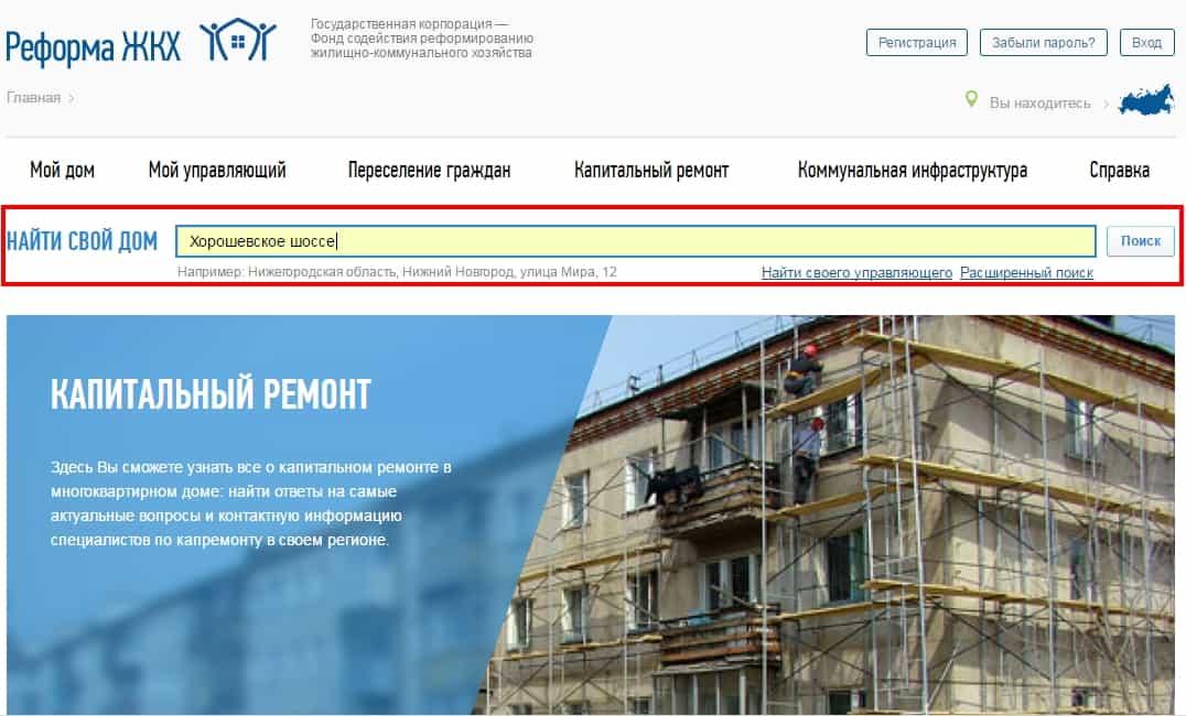 где посмотреть очередь дома на капитальный ремонт