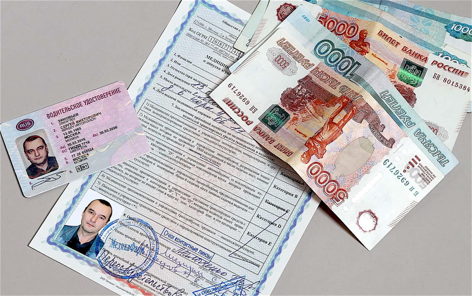 госпошлина за водительское удостоверение в 2017 году