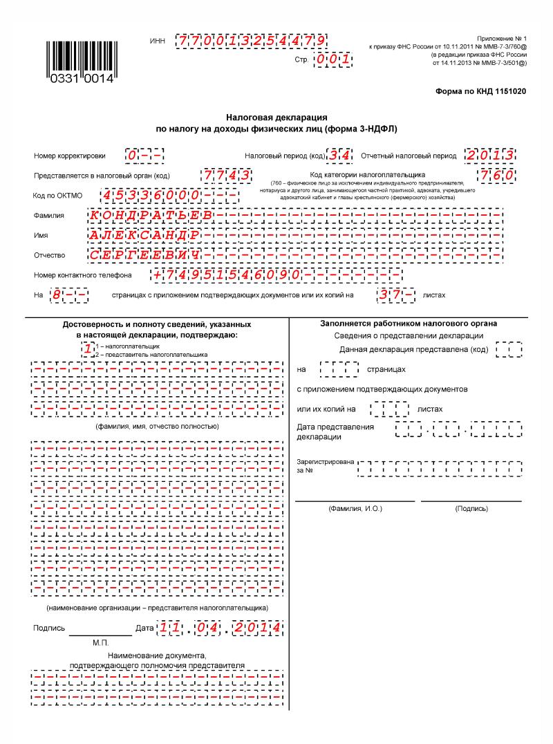 пример формы 3-НДФЛ