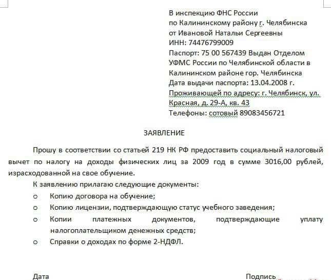 заявление на вычет НДФЛ