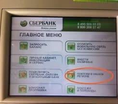 Платежный автомат