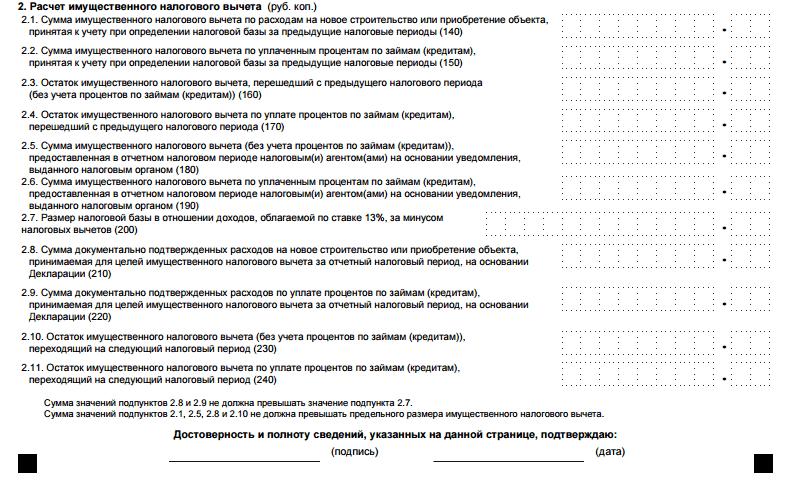 пример листа Д1 для расчета имущественных налоговых вычетов