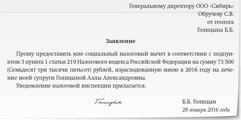 заявление на возврат НДФЛ за лечение для работодателя