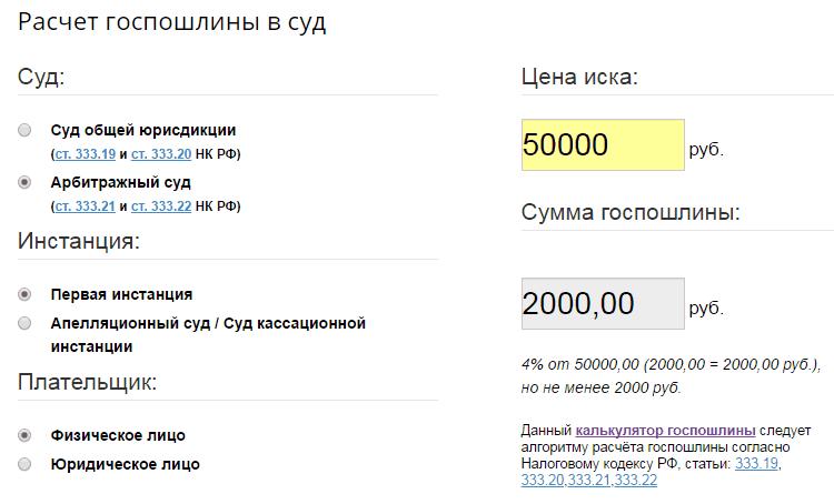 госпошлина арбитражный суд города москвы