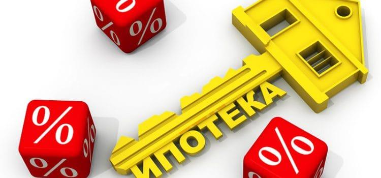 налоговый вычет при покупке в ипотеку квартиры