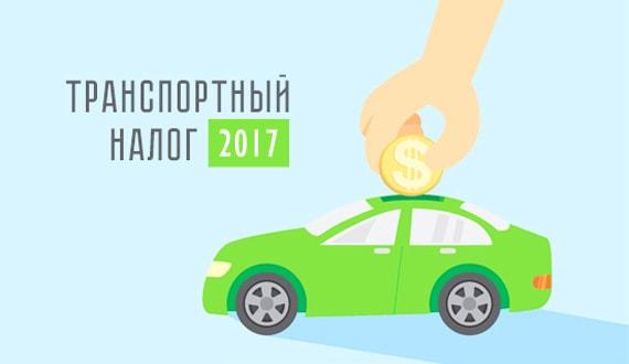 Транспортный налог на машину 150 лС Советник