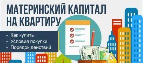 Налог на материнский капитал – что произошло с законодательством{q}