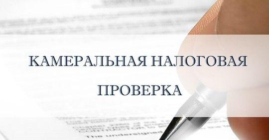 камеральная проверка декларации 3-НДФЛ