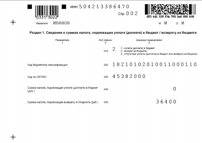 раздел 1 налоговой декларации 3-НДФЛ