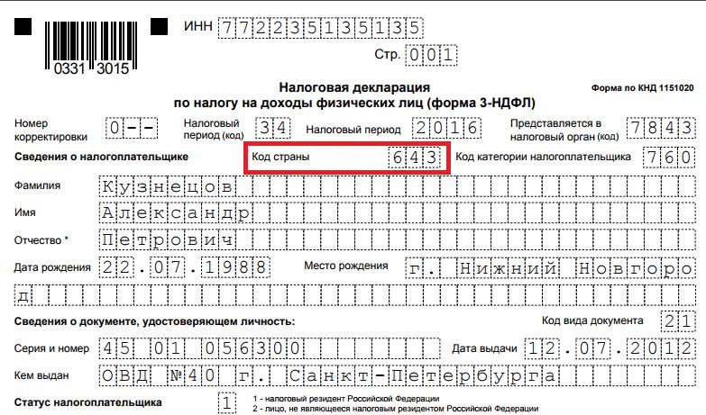 код страны Россия в 3-НДФЛ
