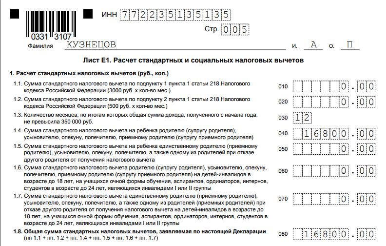 образец заполнения листа Е1 на стандартный вычет