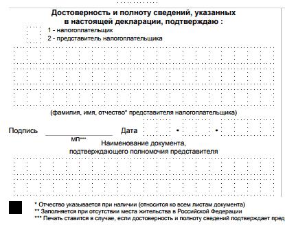 представитель налогоплательщика в бланке 3-НДФЛ