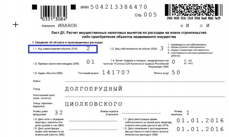 код наименования объекта в 3-НДФЛ