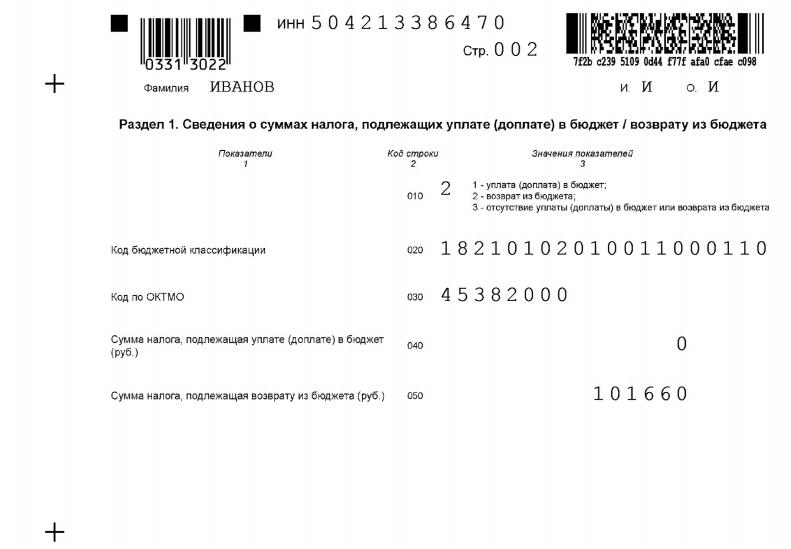 образец оформления первого раздела 3-НДФЛ