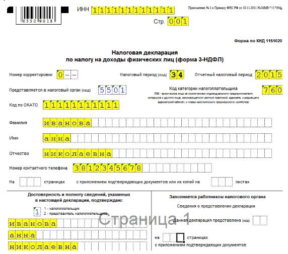 титульный лист декларации 3-НДФЛ