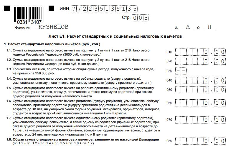 как заполнить пункт 1 листа Е1 для возврата НДФЛ за учебу