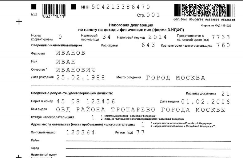 код корректировки в 3-НДФЛ
