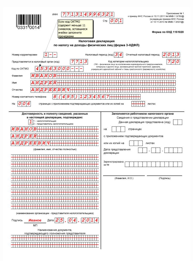 уточненная декларация 3-НДФЛ