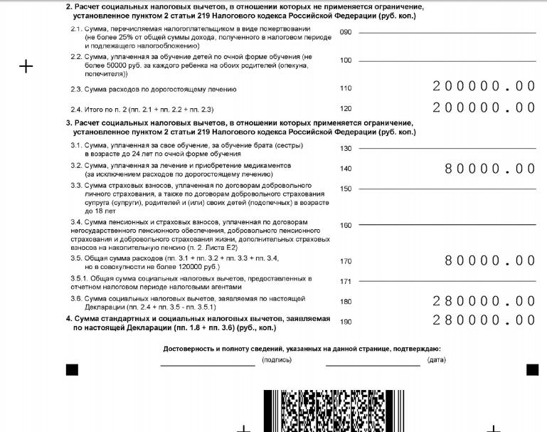 образец заполнения налоговой декларации