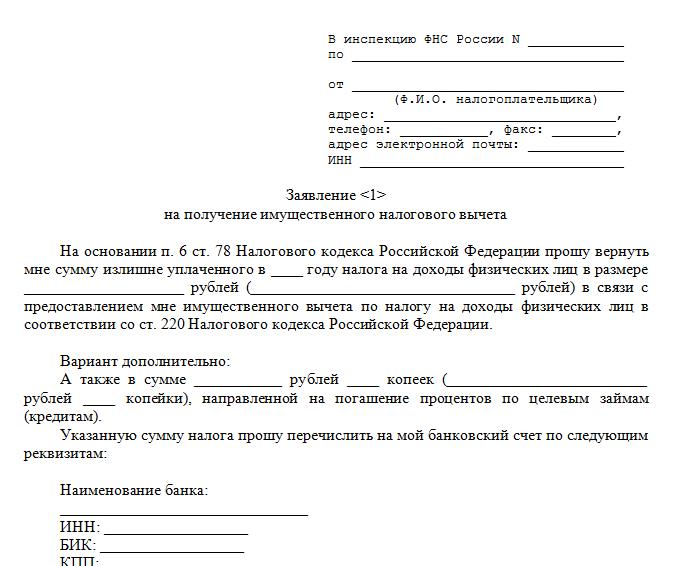 заявление на налоговый вычет за квартиру