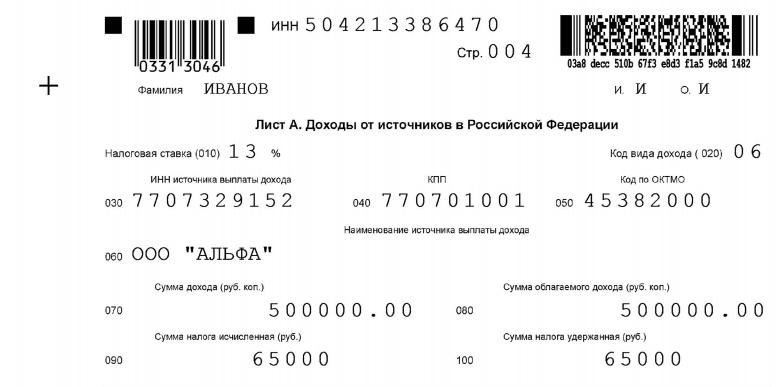 образец оформления листа А декларации 3-НДФЛ