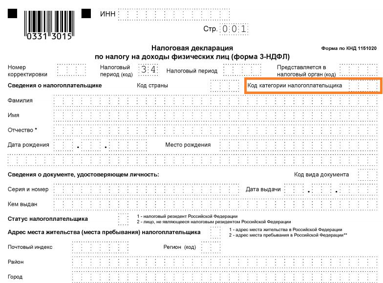 категория налогоплательщика в 3-НДФЛ