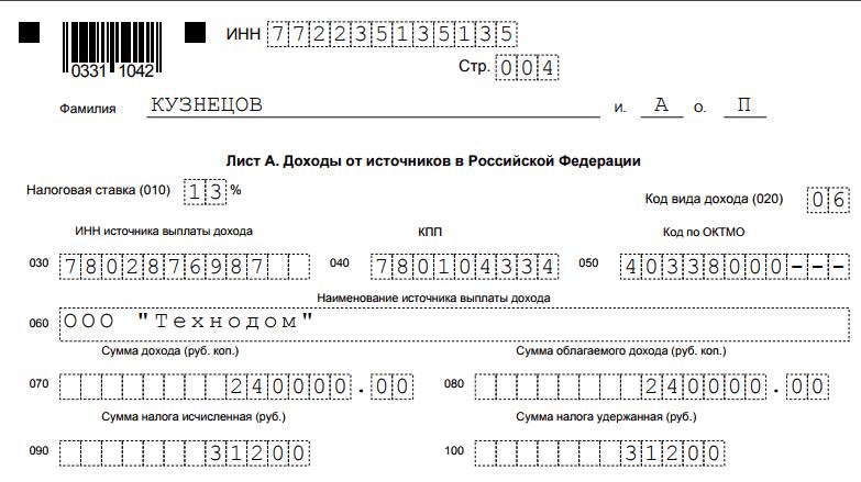 образец заполнения листа бланка 3-НДФЛ 2014 года