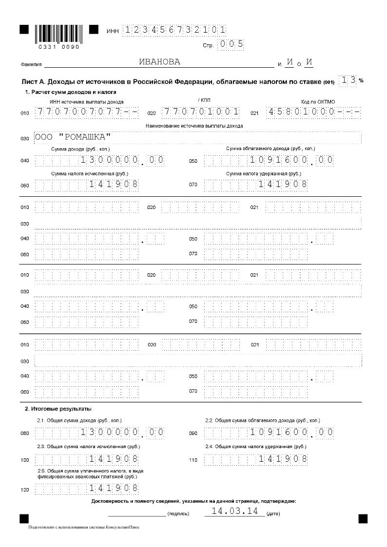 наименование дохода в листе А