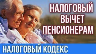 Налоговый вычет за лечение родителей-пенсионеров