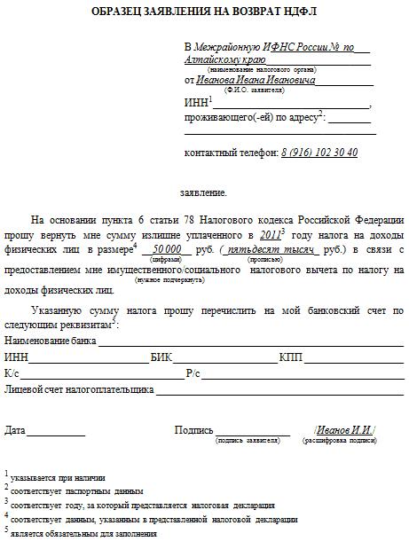 бланк заявления 2017 года на возврат НДФЛ