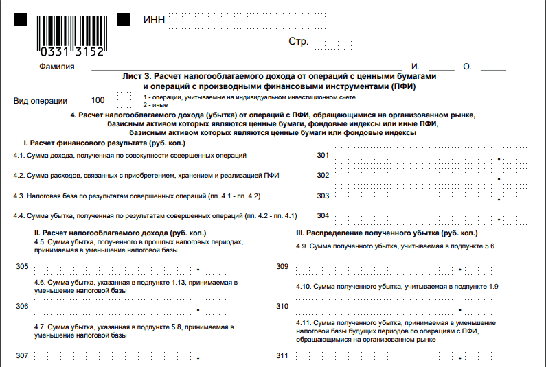 лист З бланка декларации 3-НДФЛ