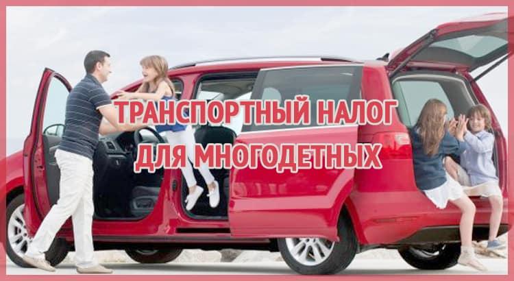 Многодетные не платят налог на автомобиль