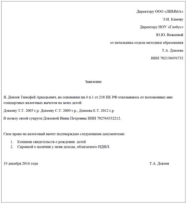 заявление о возврате налога к 3-НДФЛ