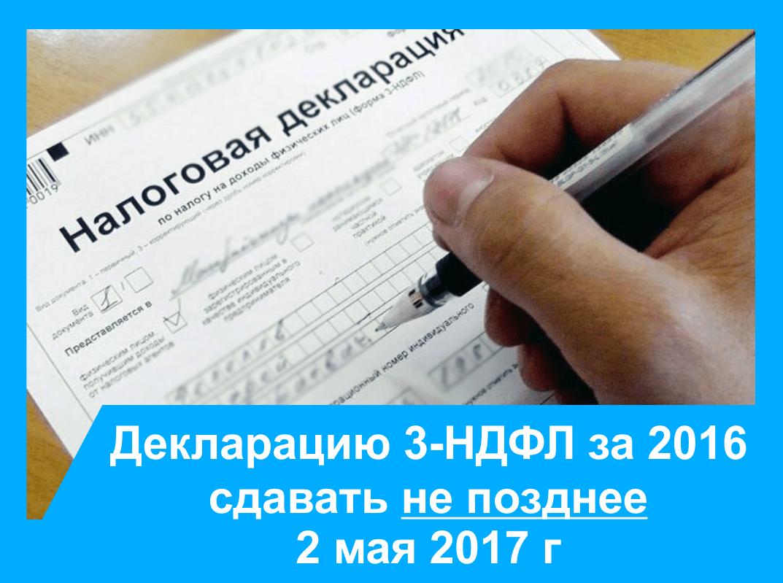 срок подачи декларации 3-НДФЛ
