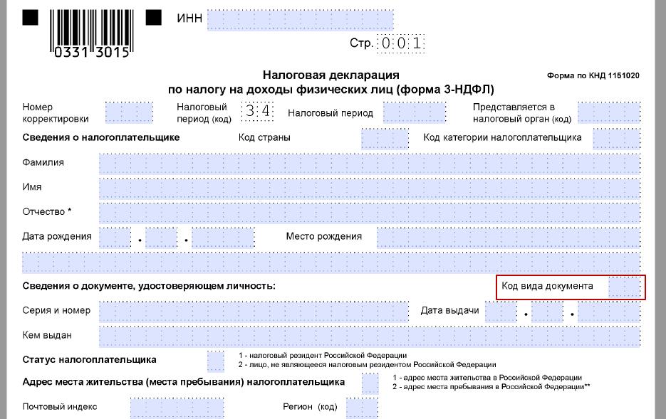 код вида документа в 3-НДФЛ