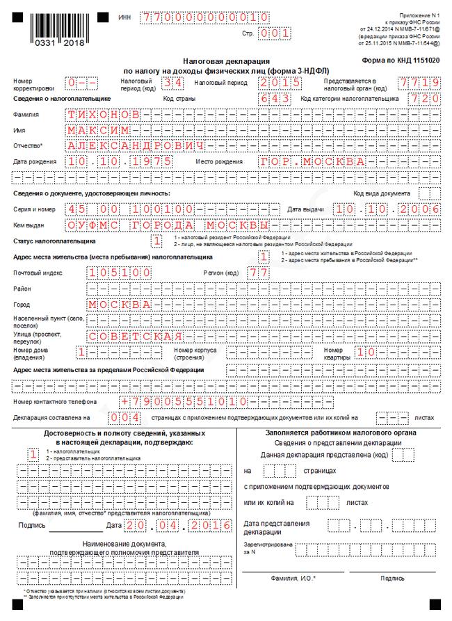 правила заполнения 3-НДФЛ в 2017 году
