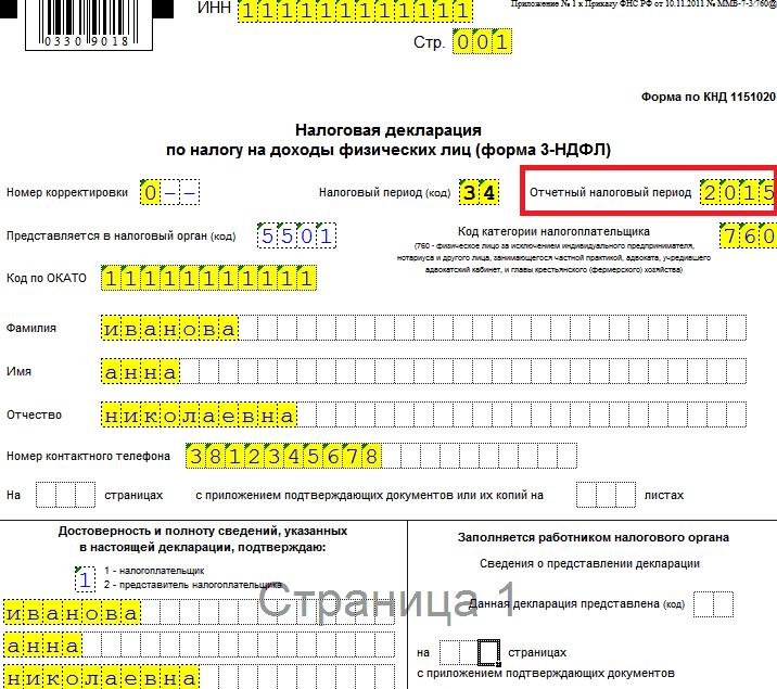 образец первой страницы бланка 3-НДФЛ за 2015 год
