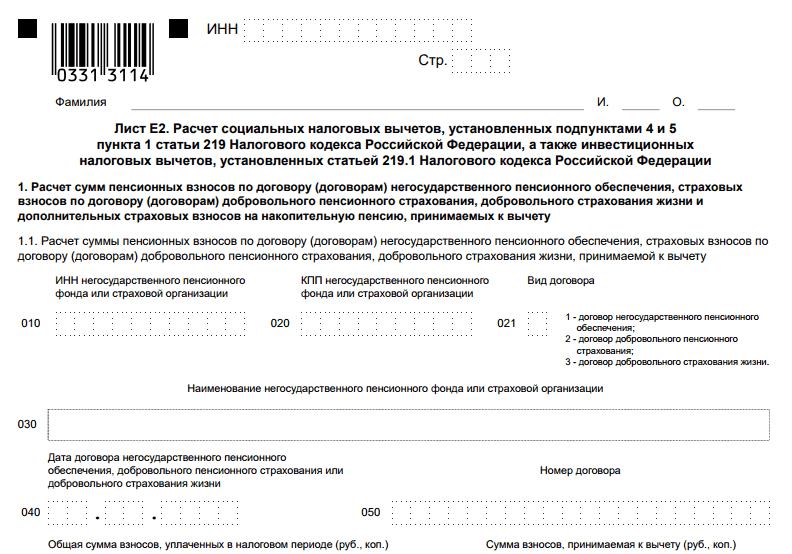 лист Е2 налоговой декларации 3-НДФЛ